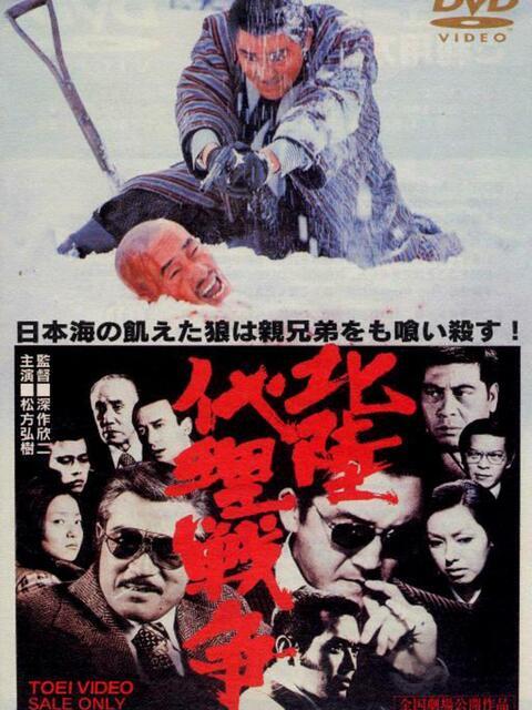 Proxy War in Hokuriku