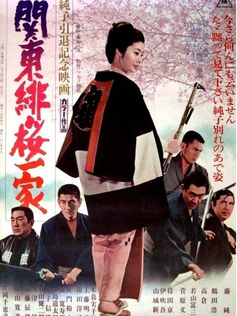 Junko intai kinen eiga : Kantō hizakura ikka