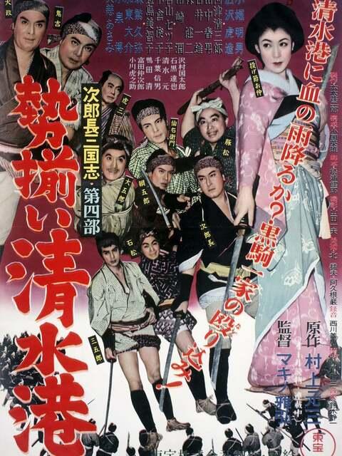 Jirochō sangokushi : seizoroi Shimizu Minato