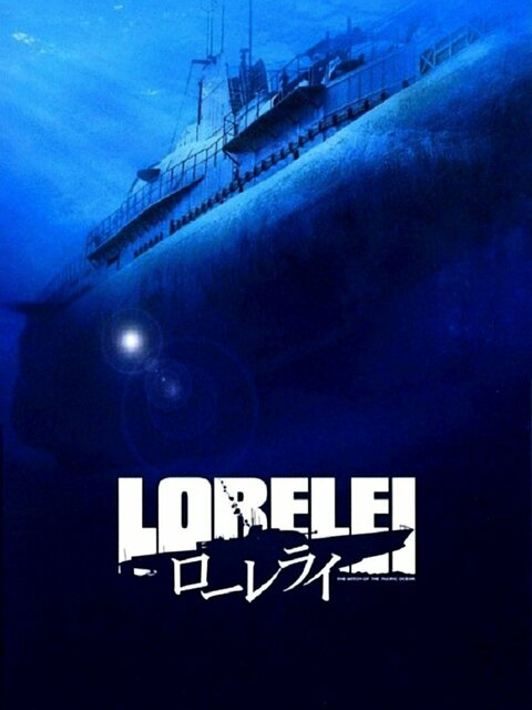Lorelei, la sorcière du pacifique