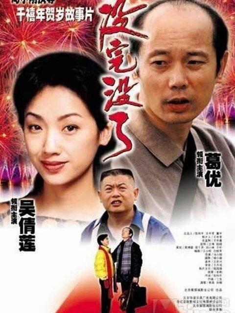 Mei Wan Mei Liao