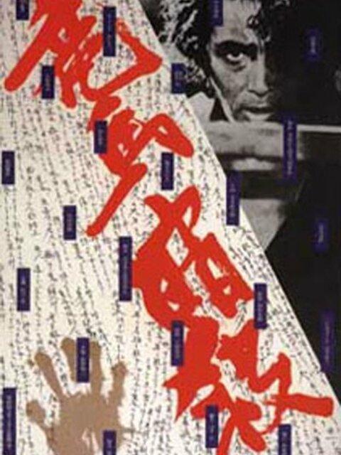 The Assassination of Ryōma