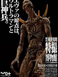 Le Dieu-Guerrier géant à Tokyo