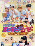 Minimoni ja Movie Okashi na Daibouken!