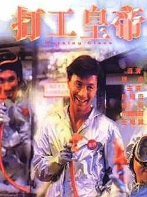 Da gung wong dai