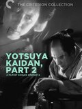 Yotsuya kaidan, part 2