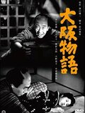 Une histoire d'Ōsaka