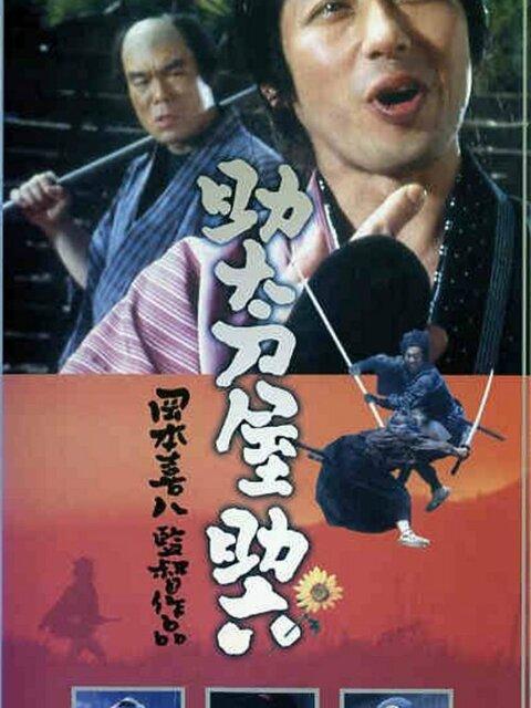 Sukedachi-ya Sukeroku