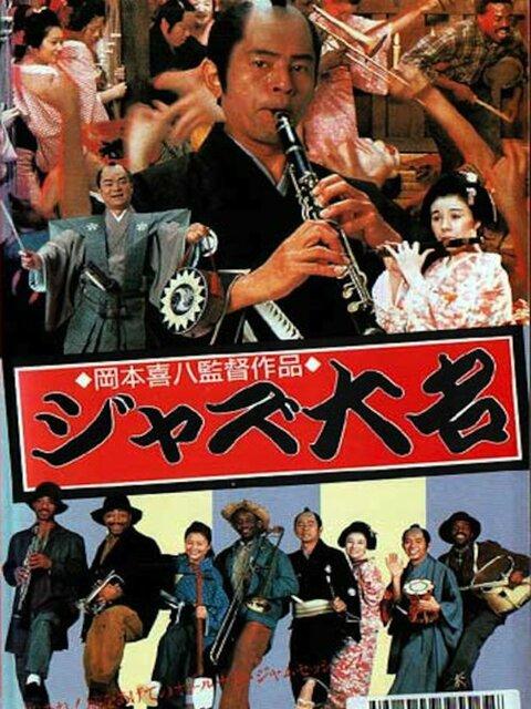 Jazz Daimyo