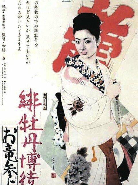 Lady Yakuza 6 - Le retour d'Oryu