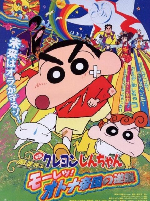 Crayon Shin Chan - Attack of the adult empire