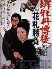 Lady Yakuza : le jeu des fleurs