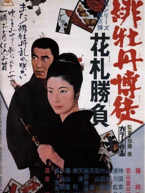 Lady Yakuza. La Pivoine Rouge 3 : Le Jeu des fleurs