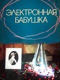 Electronaïa Babouchka