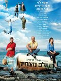 The World Is Funny / Ha'olam Matzhik