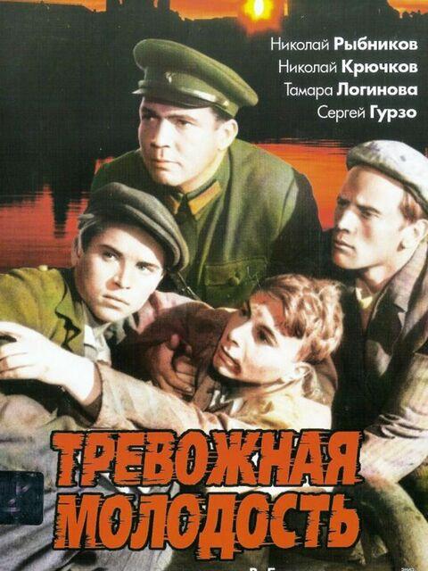 Trevozhnaya Molodost