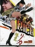 Konketsuji Rika