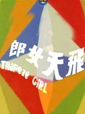 Trapeze Girl