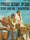 Les 7 filles de Tuvia