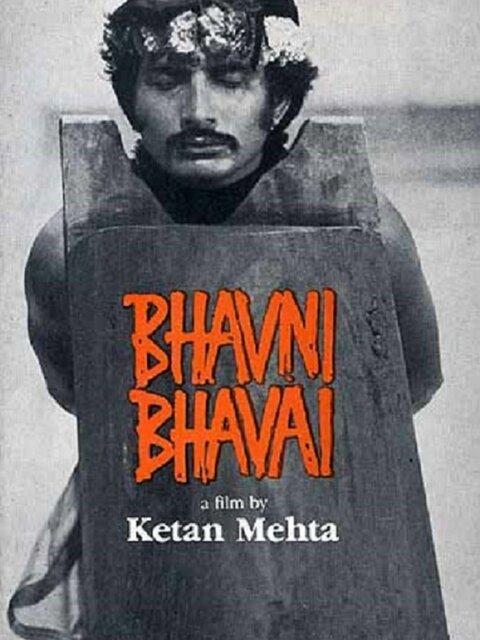 Bhavni Bhavai
