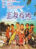 Chow tau yau liu