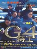 G4 te gong