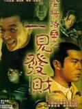 Yin yeung lo 5: Yat kin fat choi