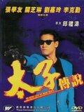 Tai Zi chuan shuo
