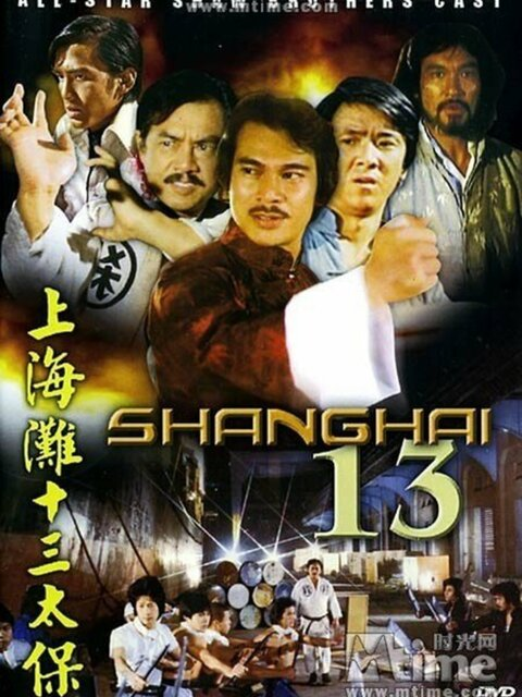 Shanghai 13