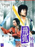 Fei hu wai chuan
