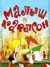 Malych et Karlsson