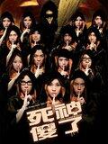 Sei sung saw liu
