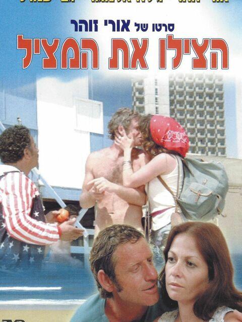 Save the Lifeguard