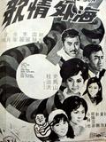Hai Wai Qing Ge