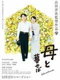 Nagasaki : Memories of my Son