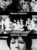 Seiyūgi