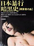 Histoire de la violence de l'underground japonais: le sang de l'homme étrange