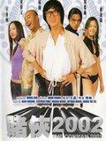 賭俠2002