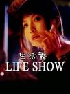 Sheng Huo Xiu