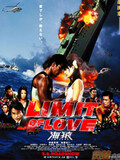 Limit of Love : Umizaru