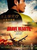 Brave Hearts : Umizaru