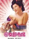 Secret Chronicle: Prostitution Market