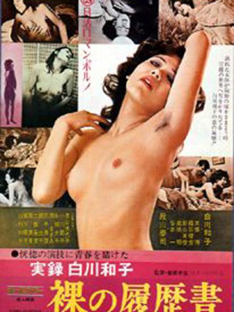 Naked Resume: True Story of Kazuko Shirakawa