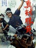 Musashi contre Baiken