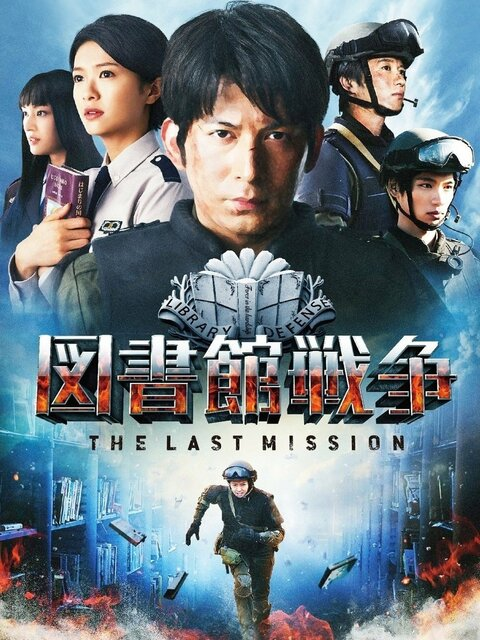 Library Wars : The Last Mission