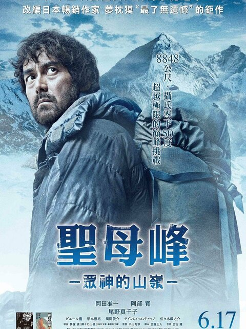 Everest : The Summit of the Gods