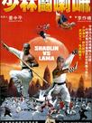 Shao Lin dou La Ma
