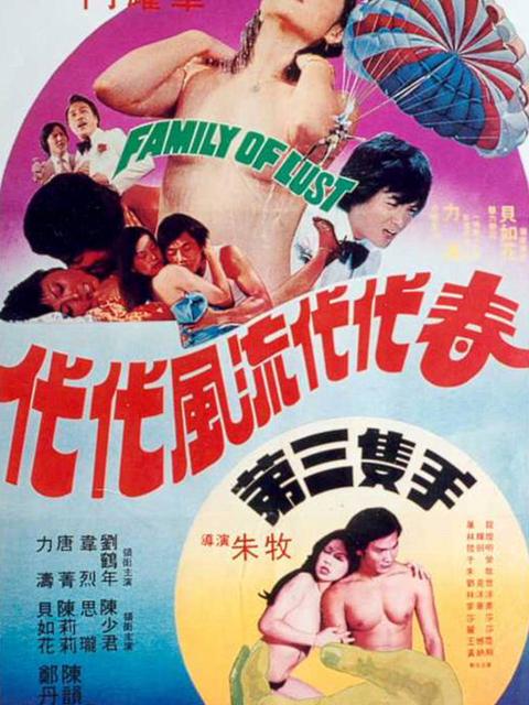 Family of Lust