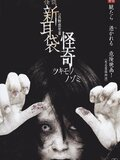 Kai-Ki: Tales of Terror from Tokyo