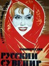 Russkiy Suvenir